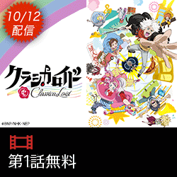 20141014-1012auanime-classicaloid2.png
