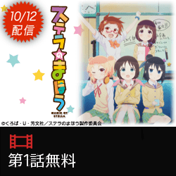 20141014-1012auanime-stella2.png