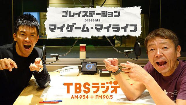 PlayStation®公式ラジオ番組がTBSラジオ系列で10月9日スタート!初回ゲストは玉袋筋太郎さんと武井壮さん!