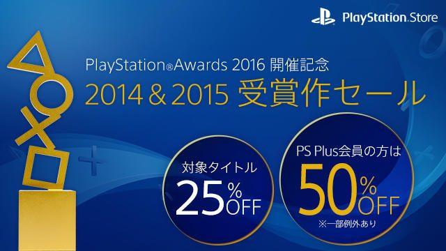 歴代の名作が最大50%OFFに! 「PS Awards 2016」開催決定を記念して2014&2015受賞作セールを開催!
