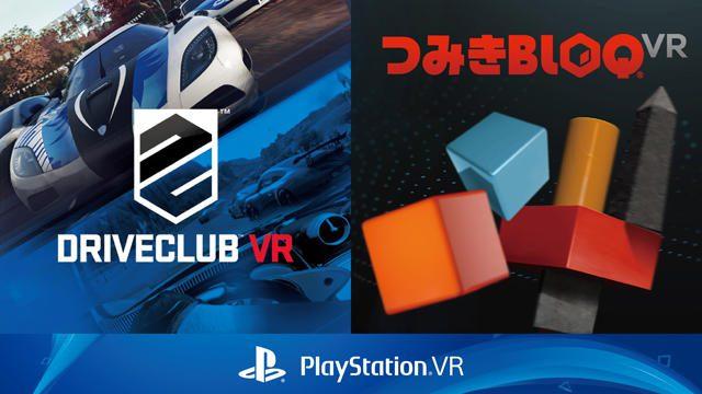 【PS VR】『DRIVECLUB VR』『つみきBLOQ VR』の発売日が11月17日に決定!