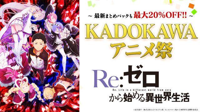 TVアニメ「まとめパック」が最大20%OFF!最新作・名作を楽しむ『KADOKAWAアニメ祭』開催中!