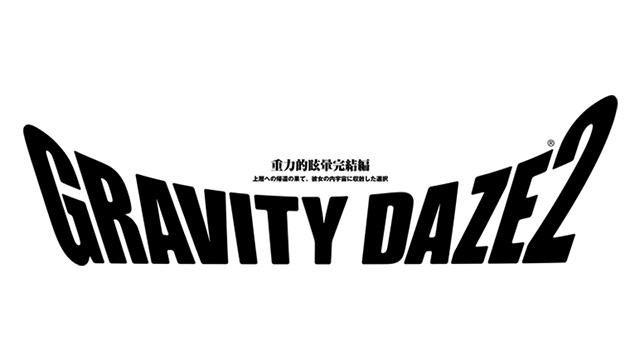 PS4®『GRAVITY DAZE 2』発売日変更のご案内