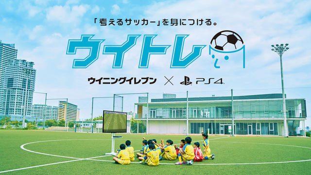 「ウイニングイレブン」で考えるサッカーが身につく「ウイトレ」TVCMを公開! 体験型イベントも続々開催!