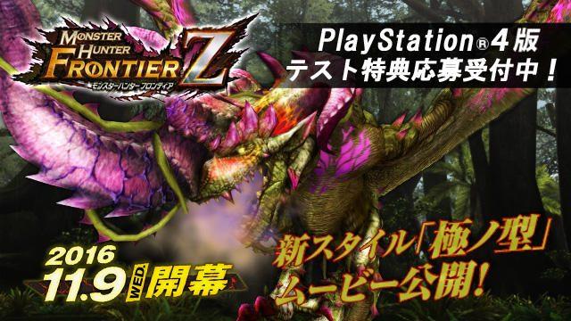 PS4®版テスト特典応募券が配布開始!辿異種「エスピナス」や新スタイル「極ノ型」公開!『MHF-Z』最新情報