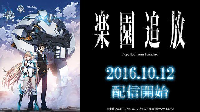 劇場版アニメーションの傑作『楽園追放』が今ここに復活!10月12日より配信開始!