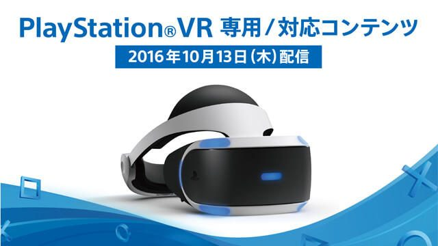 本日10月13日発売のPS VR専用/対応コンテンツをチェック!