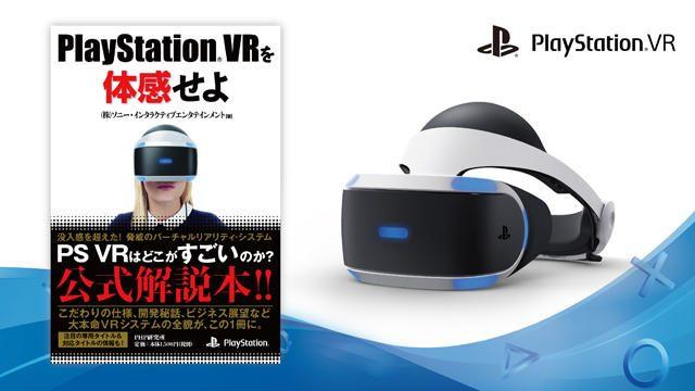 【PS VR】仕様や開発秘話などがこの一冊に! 公式解説本「PlayStation®VRを体感せよ」が発売!