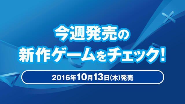 今週発売の新作ゲームをチェック!(10月13日発売)