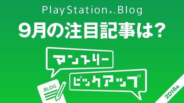 新型「PS4」や「PS4 Pro」、TGSには山田孝之さん!? 新情報ラッシュだった9月を振り返る!
