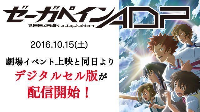 『ゼーガペインADP』10/15劇場上映同日よりデジタルセル版で配信開始!
