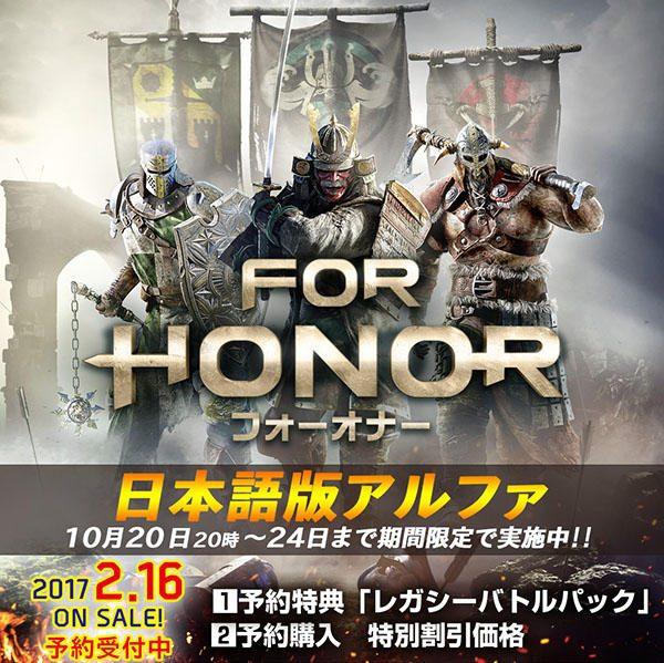 20161020-forhonor-01.jpg