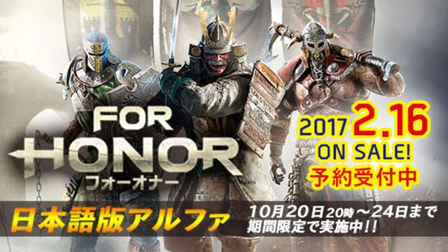 PS4®『フォーオナー』日本語版オープンアルファが本日より開催! お得なダウンロード版の予約受付も開始!!