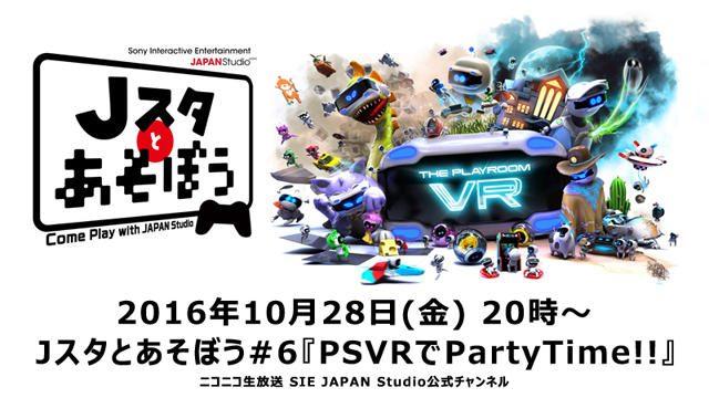 PS VRタイトルでトーク&ゲームParty! 公式ニコ生番組「Jスタとあそぼう #6」を10月28日20時より放送!