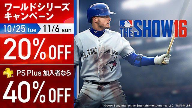 ワールドシリーズ開催記念! PS4®版『MLB THE SHOW 16(英語版)』のディスカウントセールが本日スタート!