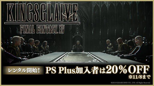『KINGSGLAIVE FINAL FANTASY XV』レンタル版が10月26日(水)より先行配信開始!PS Plus加入者なら20%OFF!!