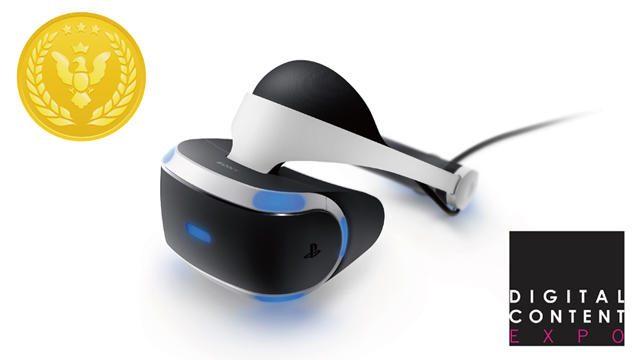 【PS VR】10月27日から開催される「デジタルコンテンツEXPO 2016」にPS VRの試遊台を出展!