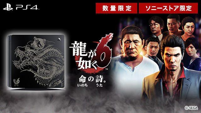 『龍が如く6 命の詩。』PS4®刻印モデル予約受付スタート!オリジナルデザインのトップカバーやテーマも!