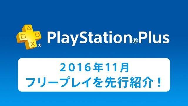 PS Plus 11月提供コンテンツを一部先行紹介!