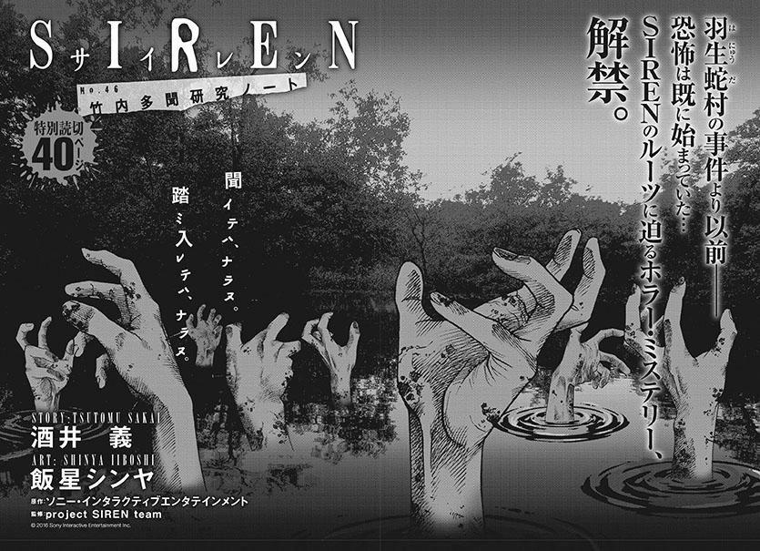 20161027-siren-02.jpg