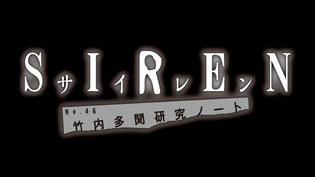 名作ホラーゲーム『SIREN』の漫画オリジナル外伝が登場! 本日よりコミックサイト「画楽ノ杜」で無料公開!