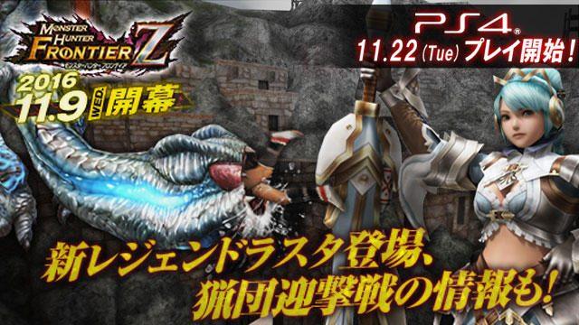 新スタイル「極ノ型」や「歌姫狩衛戦・真説」の詳細を公開! 『MHF-Z』最新情報