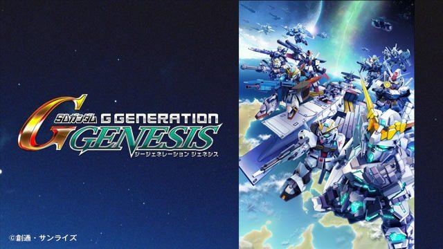『SDガンダム ジージェネレーション ジェネシス』で宇宙世紀100年を体験せよ!【特集第1回/電撃PS】