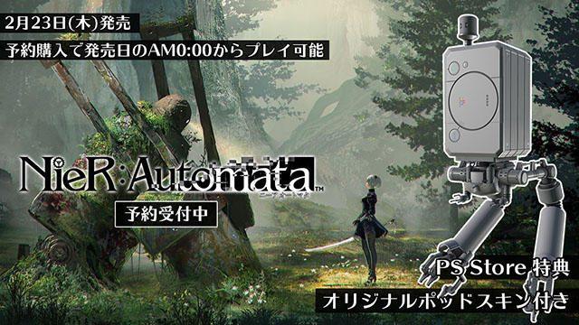 2017年2月23日発売『NieR:Automata』DL版の予約受付開始!専用特典はオリジナルポッドスキン「遊戯機械」!