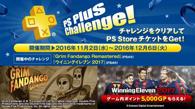 20161102-psplus-32.png
