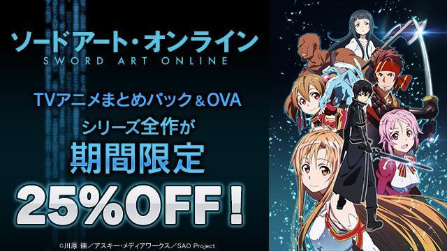 『ソードアート・オンライン』アニメシリーズ全作が25%OFF!PS Plus向けテーマ配布第2弾も開始!