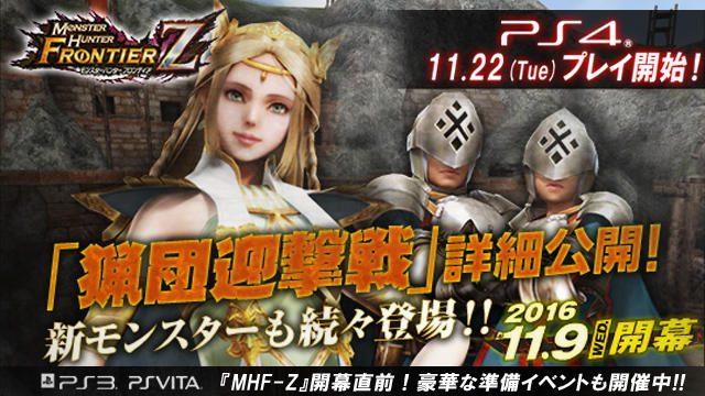サービス開始が迫る『MHF-Z』最新情報! 開幕直前の超豪華イベントも開催中!!