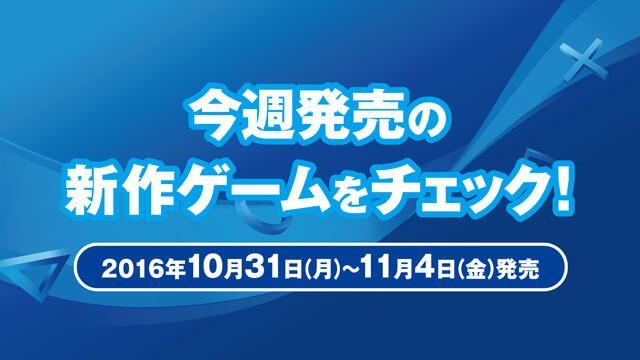 今週発売の新作ゲームをチェック!(PS4®/PS Vita 10月31日~11月4日発売)