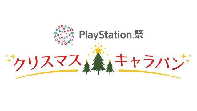11月19日よりファミリー向けの参加型イベント「PlayStation®祭 クリスマスキャラバン」を開催!