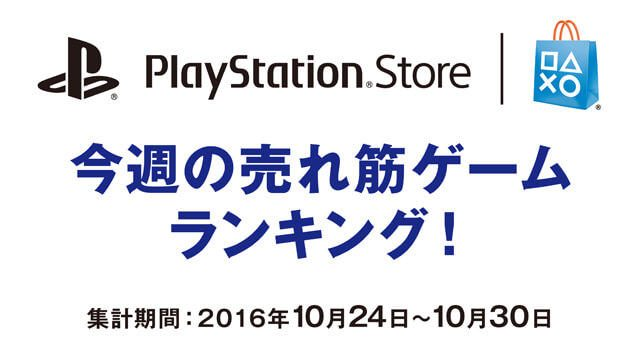 PS Store売れ筋ゲームランキング!(10月24日~10月30日)