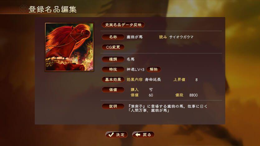 20161104-sangokushi13pk-15.jpg