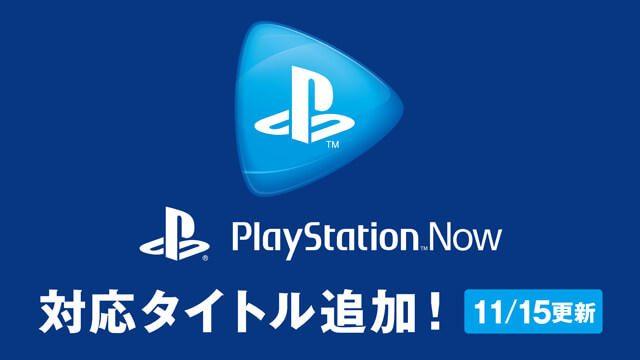 11月15日より追加されるPlayStation™Now新規対応タイトルを紹介!