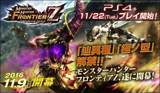 本日、PS3®/PS Vita『MHF-Z』がサービス開始!! ハンターライフを彩る新要素やイベント情報を一挙紹介!