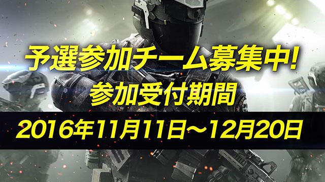 PS4®『CoD: IW』全国大学生対抗戦のリビールトレーラーを公開! 本日より予選のエントリー受付開始!