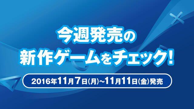 今週発売の新作ゲームをチェック!(PS4®/PS Vita/PS3® 11月7日~11月11日発売)