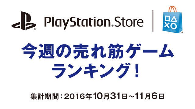PS Store売れ筋ゲームランキング!(10月31日~11月6日)