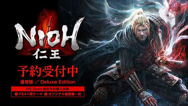 PS4®『仁王』DL版を特別価格で予約受付中! シーズンパスがセットのPS Store限定『仁王 Deluxe Edition』も!