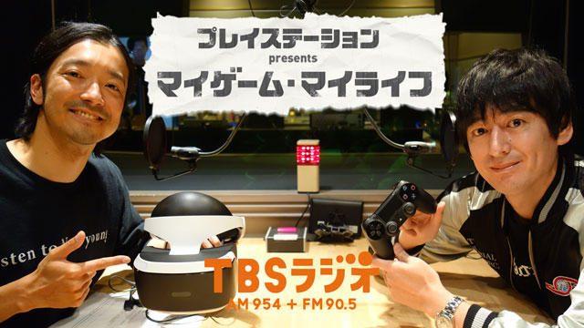 PS公式ラジオ番組『マイゲーム・マイライフ』第2回放送は11月20日! ゲストは「博多大吉」「金子ノブアキ」!