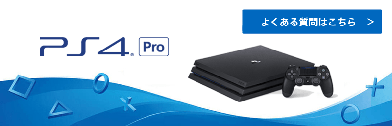 20161114-ps4pro-01.png