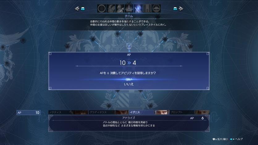 20161115-ffxv-14.jpg