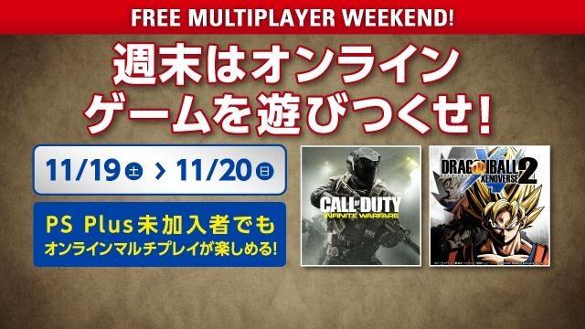 11月19日と20日に「FREE MULTIPLAYER WEEKEND」を開催! 週末はPS4®のオンラインマルチプレイを楽しもう!