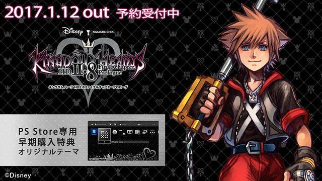 『KINGDOM HEARTS HD 2.8 Final Chapter Prologue』DL版の予約購入受付開始! 専用テーマが付属!