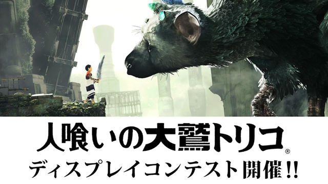 12月6日発売『人喰いの大鷲トリコ』ディスプレイコンテスト開催!
