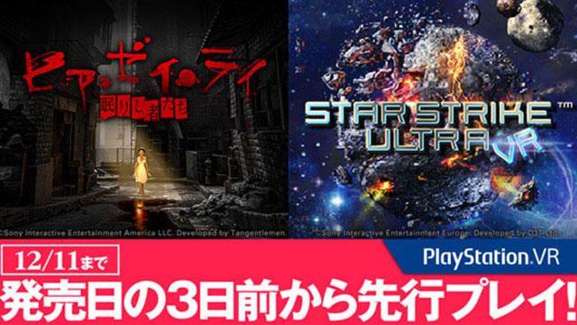【PS VR】『ヒア・ゼイ・ライ -眠りし者たち-』『STAR STRIKE ULTRA VR』が12月15日に発売決定!