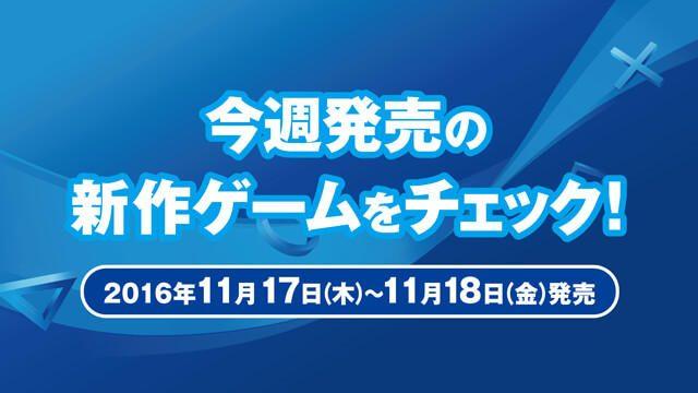 今週発売の新作ゲームをチェック!(PS4®/PS Vita 11月17日~11月18日発売)
