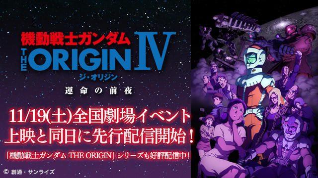 「シャア・セイラ編」ついに最終章!『機動戦士ガンダム THE ORIGIN IV』11月19日(土)先行配信開始!